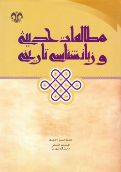 مطالعات حدیثی و زبان شناسی تاریخی