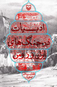 ادبیات در جنگ های ایران و روس