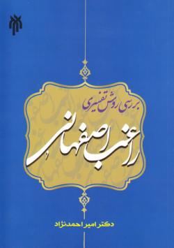بررسی روش تفسیری راغب اصفهانی