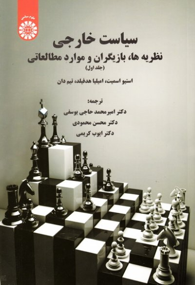 سیاست خارجی: نظریه ها، بازیگران و موارد مطالعاتی - جلد اول