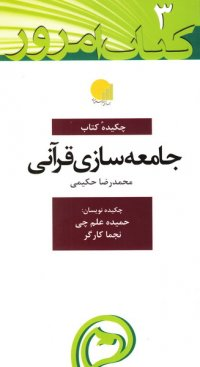 چکیده کتاب جامعه سازی قرآنی