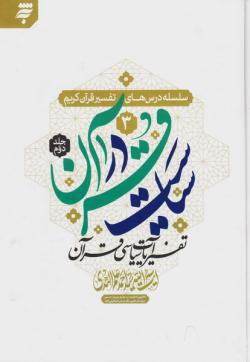 سلسله درس های تفسیر قرآن کریم 3: سیاست در قرآن؛ تفسیر آیات سیاسی قرآن 2
