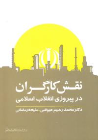نقش کارگران در پیروزی انقلاب اسلامی