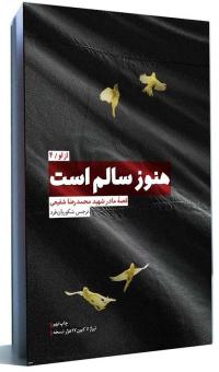 از او - کتاب چهارم: هنوز سالم است (کتاب شهید محمدرضا شفیعی)