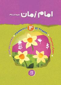 مجموعه چهارده معصوم 14: امام زمان علیه السلام