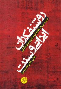 روشنفکران ایرانی و سنت: بررسی عادت واره های چپ و هگلی