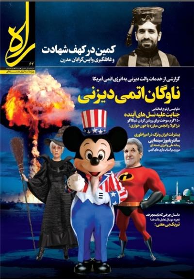 مجله فرهنگی - تحلیلی راه شماره 62