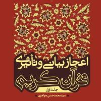 اعجاز بیانی و تاثیری قرآن کریم - جلد اول