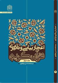 اعجاز بیانی و تاثیری قرآن کریم - جلد دوم