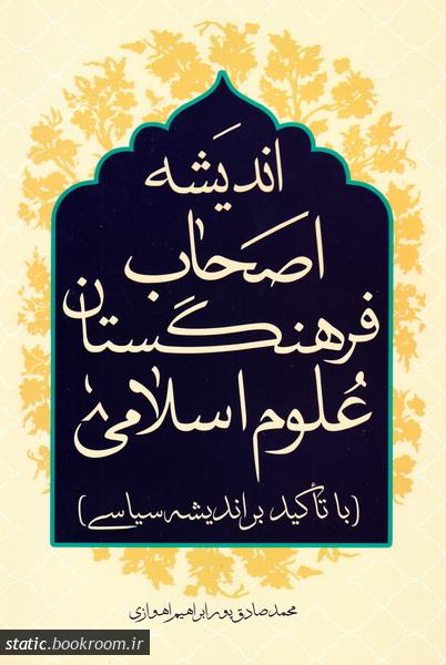 اندیشه اصحاب فرهنگستان علوم اسلامی (با تاکید بر اندیشه سیاسی)