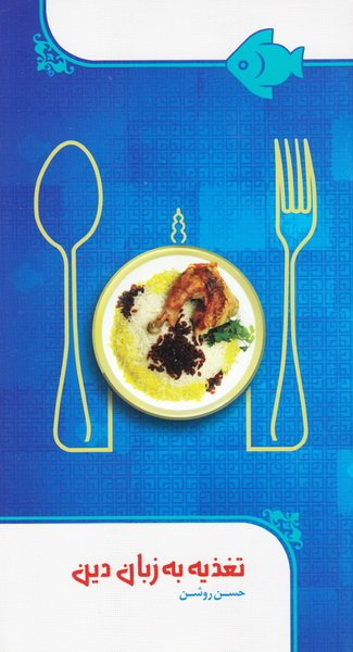 مجموعه کتاب های ماهی فیروزه ای: تغذیه به زبان دین