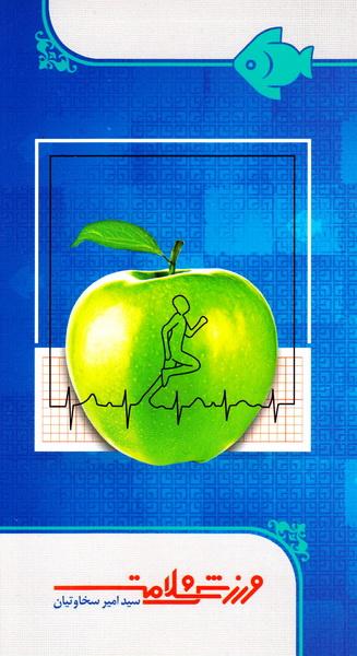 مجموعه کتاب های ماهی فیروزه ای: ورزش و سلامت