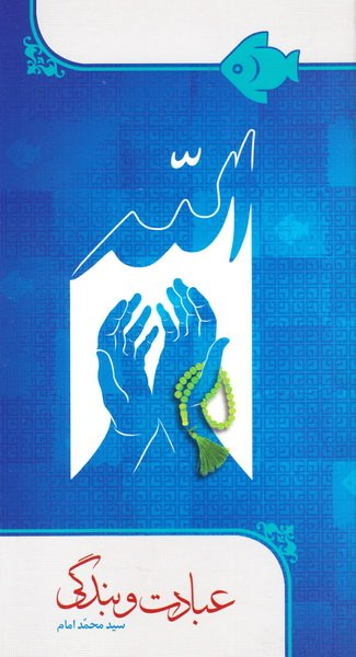 مجموعه کتاب های ماهی فیروزه ای: عبادت و بندگی