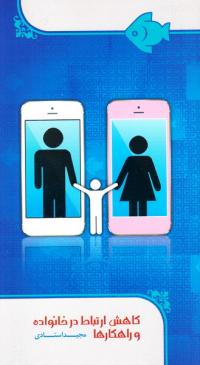 مجموعه کتاب های ماهی فیروزه ای: کاهش ارتباط در خانواده و راهکارها