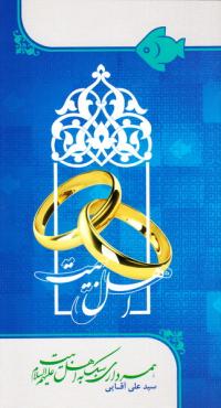 مجموعه کتاب های ماهی فیروزه ای: همسرداری به سبک اهل بیت (ع)