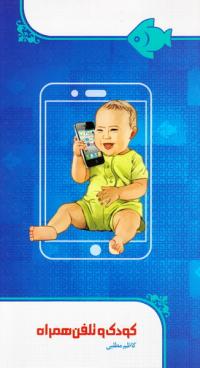 مجموعه کتاب های ماهی فیروزه ای: کودک و تلفن همراه