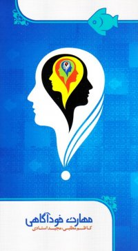 مجموعه کتاب های ماهی فیروزه ای: مهارت خودآگاهی
