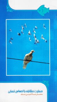 مجموعه کتاب های ماهی فیروزه ای: مهارت مقابله با احساس تنهایی