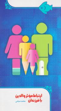 مجموعه کتاب های ماهی فیروزه ای: ارتباط موثر والدین با فرزندان