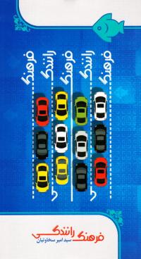 مجموعه کتاب های ماهی فیروزه ای: فرهنگ رانندگی