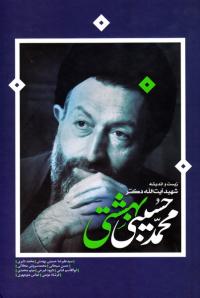 زیست و اندیشه شهید آیت الله دکتر بهشتی