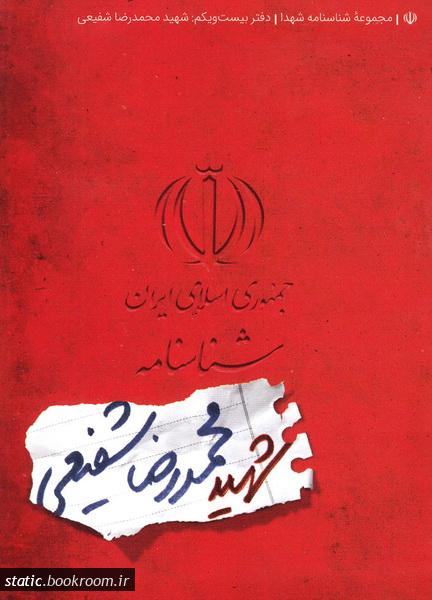 مجموعه شناسنامه شهدا - جلد بیست و یکم: شهید محمدرضا شفیعی