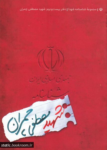 مجموعه شناسنامه شهدا - جلد بیست و دوم: شهید مصطفی چمران