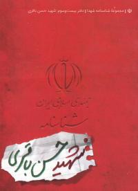 مجموعه شناسنامه شهدا - جلد بیست و سوم: شهید حسن باقری