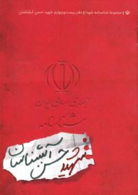 مجموعه شناسنامه شهدا - جلد بیست و چهارم: شهید حسن آبشناسان