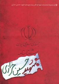 مجموعه شناسنامه شهدا - جلد بیست و پنجم: شهید حسین خرازی