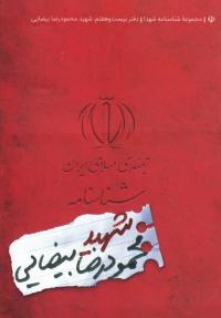 مجموعه شناسنامه شهدا - جلد بیست و هفتم: شهید محمودرضا بیضایی