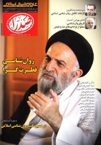 فصلنامه تخصصی علوم انسانی اسلامی صدرا شماره 28 و 29