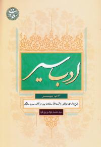 ادب سیر: شرح نامه ای از آیت الله سعادت پرور (ره) در باب آداب سیر و سلوک