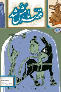 قصه ما مثل شد: صد و ده قصه مثل برای نوجوانان - جلد دوم