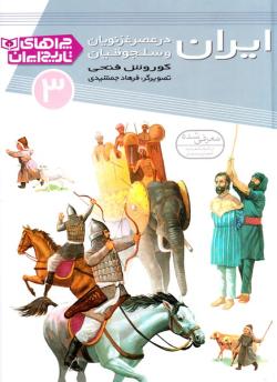 چراهای تاریخ ایران 3: ایران در عصر غزنویان و سلجوقیان