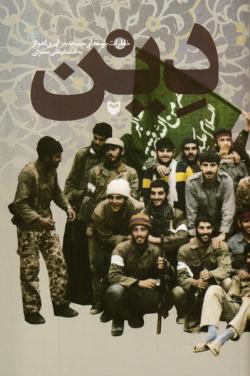 دین: خاطرات بچه های مسجد جزایری اهواز