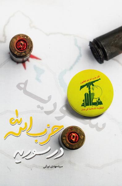 حزب الله در سوریه