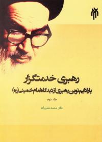 رهبری خدمتگزار - 2: پارادایم نوین رهبری از دیدگاه امام خمینی (ره)