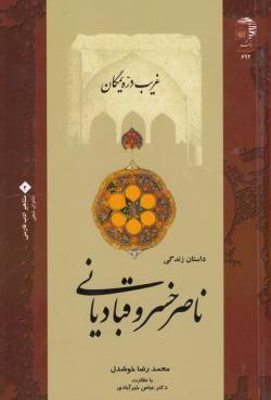 مشاهیر ادب فارسی 2: غریب دره یمگان (ناصرخسرو قبادیانی)