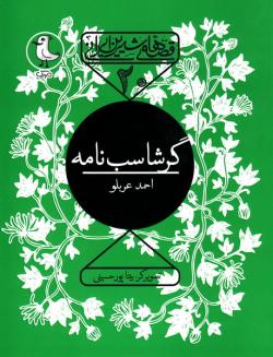 قصه های شیرین ایرانی 20: گرشاسب نامه