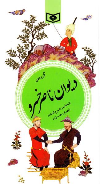 گزینه ادب پارسی 28: گزیده دیوان ناصرخسرو