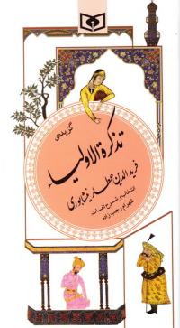 گزینه ادب پارسی 16: گزیده تذکره الاولیاء عطار نیشابوری