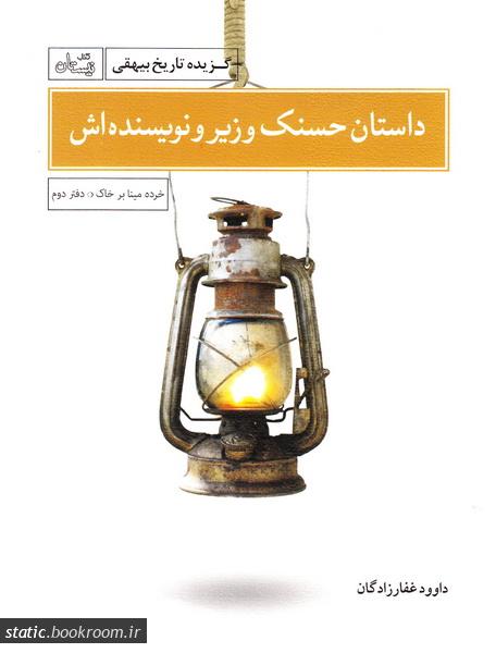 خرده مینا بر خاک 2: داستان حسنک وزیر و نویسنده اش: گزیده تاریخ بیهقی