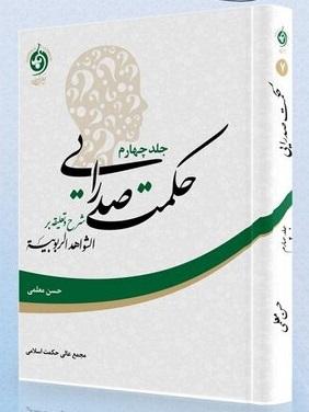 حکمت صدرایی: شرح و تعلیقه بر الشواهد الربوبیه - جلد چهارم