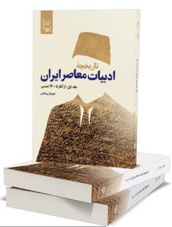 تاریخچه ادبیات معاصر ایران (مجموعه سه جلدی)