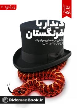 دیدار با فرنگستان: تاملی بر نخستین مواجهات ایرانیان با غرب مدرن