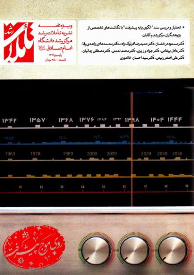 مرکز رشد دانشگاه امام صادق (ع): ویژه نامه نشریه تاملات رشد