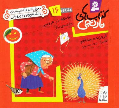 کتابهای نارنجی - هفته 16: آقا نقله در عروسی و 6 قصه دیگر