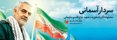 7 کتاب درباره سردار شهید حاج قاسم سلیمانی