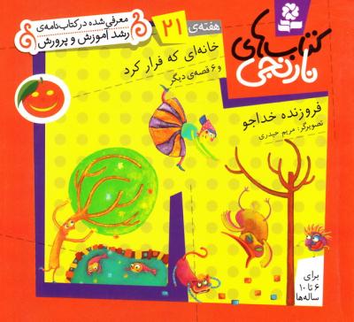 کتابهای نارنجی - هفته 21: خانه ای که فرار کرد و 6 قصه دیگر